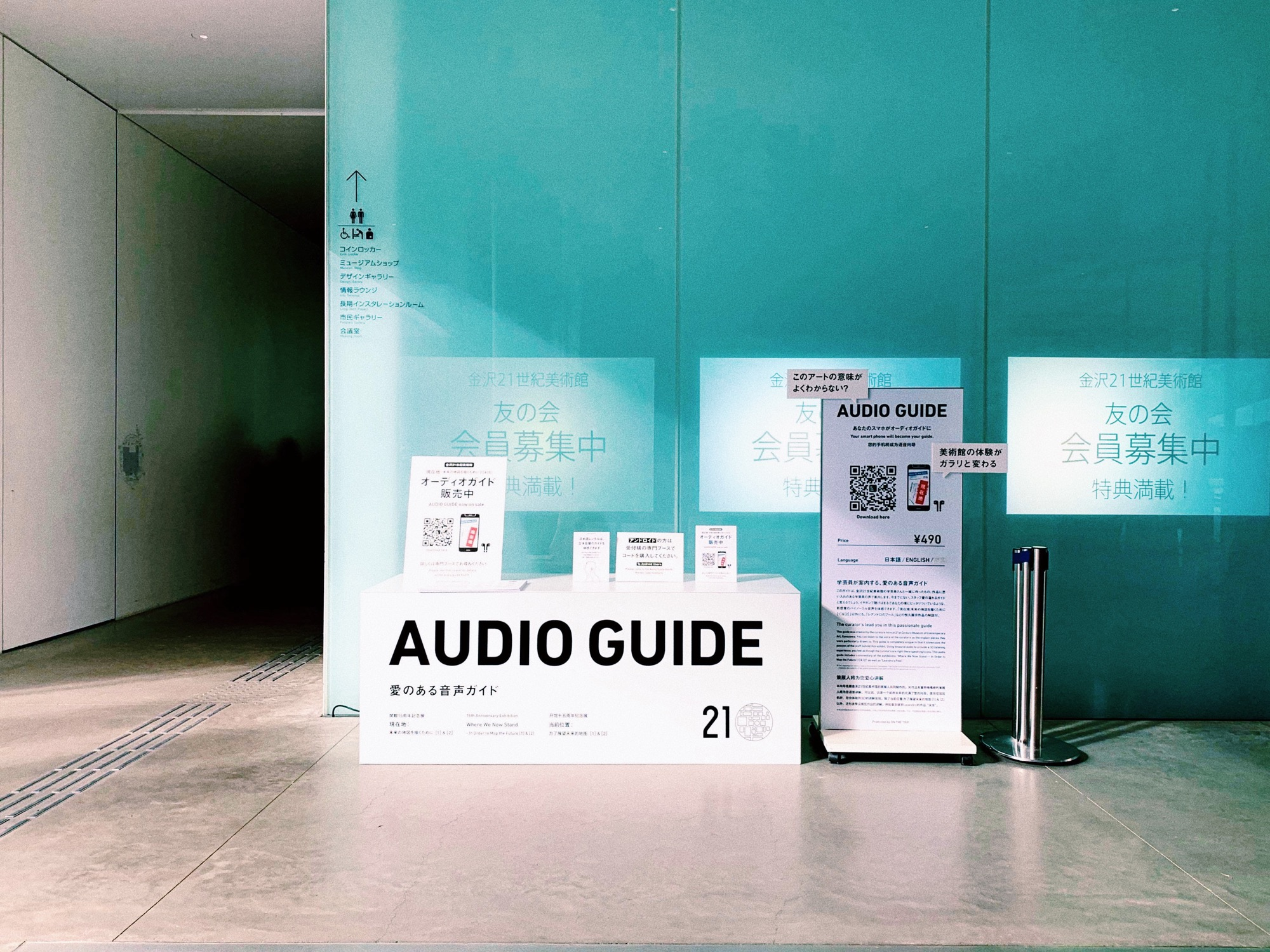 金沢21世紀美術館 公式ガイド